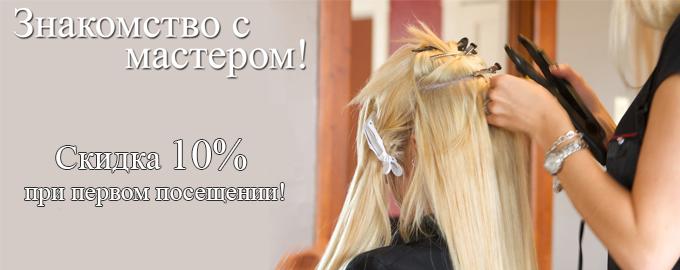наращивание волос акция